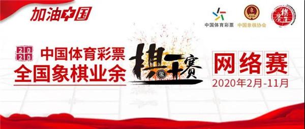 """""""加油中国""""2020年中国体育彩票全国象棋业余棋王赛网络赛开赛啦"""
