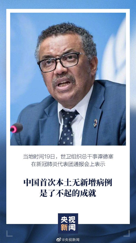 世卫组织总干事谭德塞:中国本土病例0新增是了不起的成就