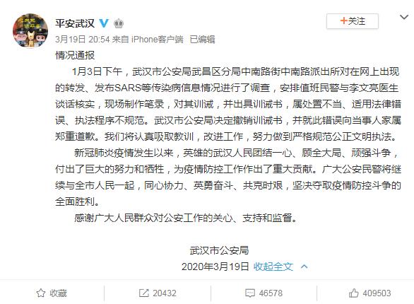 武汉市公安局:撤销训诫书,向李文亮家属郑重