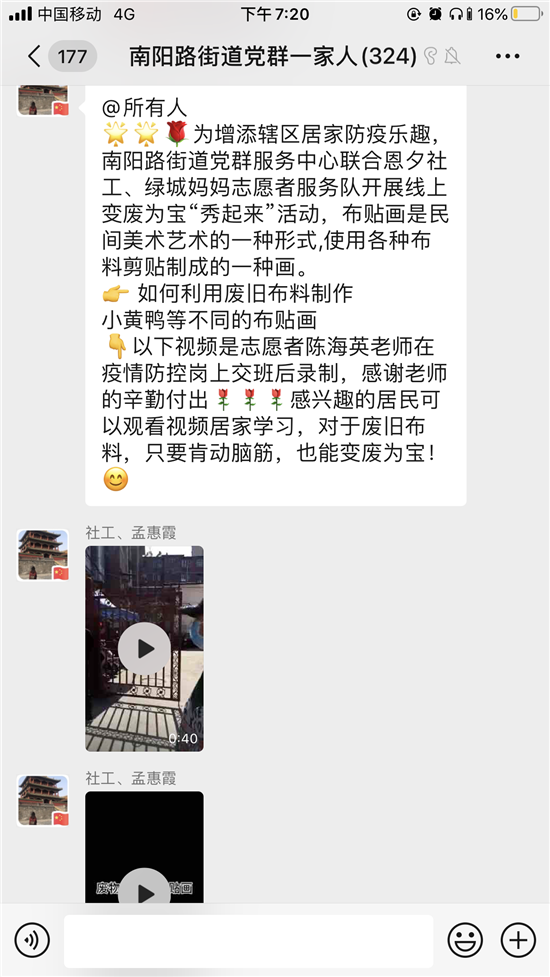 """【社区战:""""疫""""】郑州市南阳路街道党群服务中心线上""""秀起来"""" 线下教你变废为宝"""