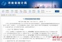 河南省统计局:1-2月份全省经济受疫情影响较大,但长期向好趋势未变