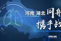 """河南湖北 同舟共济 携手战""""疫"""""""