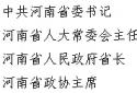 给支援湖北武汉的河南医疗队队员的慰问信
