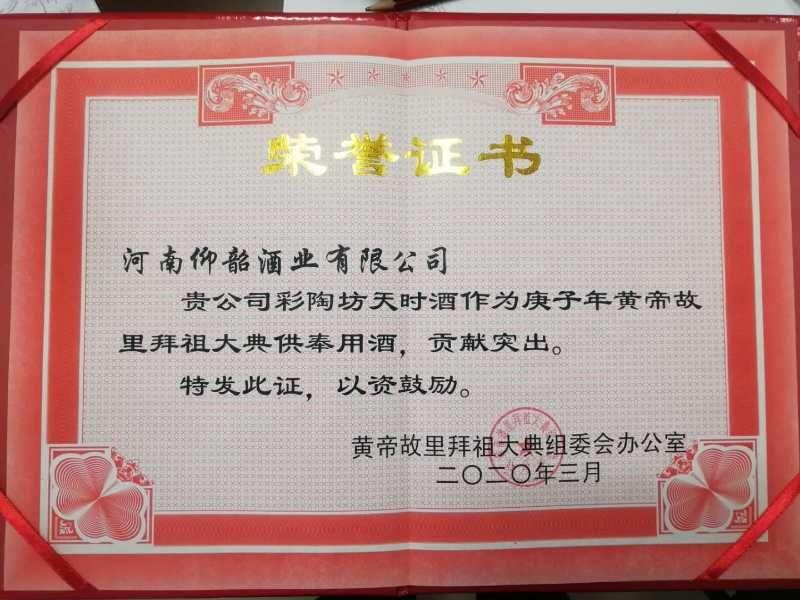 彩陶坊天时,连续七年代表天下美酒供奉中华人文始祖黄帝