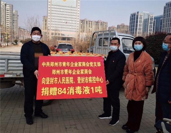 履行社会责任 谱写大爱篇章——郑州市青年企业家商会抗疫纪实