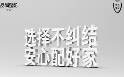 至善而安 品尚整配品牌3.0发布会举行