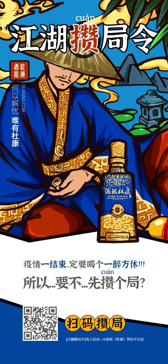 """八百里加急!杜康发榜""""江湖攒局令"""",广邀天下酒友入局!"""
