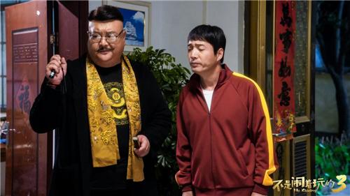 河南话又火了!《不是闹着玩的3》上映首日问鼎优酷喜剧电影榜首