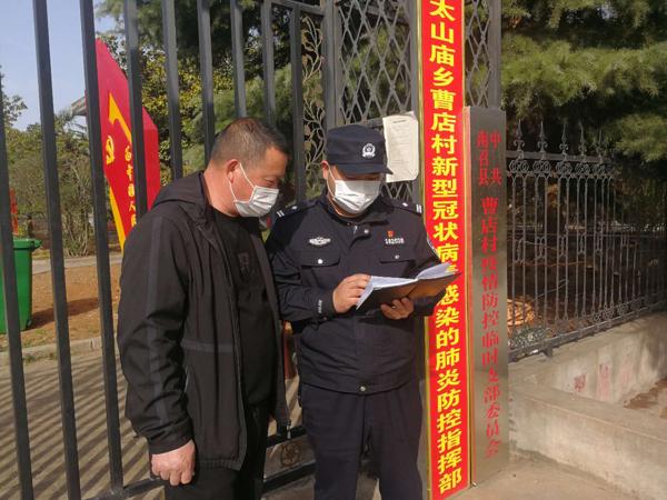 """战疫印象——南召社区民警宋保君的""""战疫"""""""