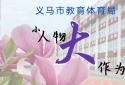 """义马市教体局:""""魅力新闻团队""""抗疫一直""""在线"""""""