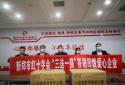 新郑郑银村镇银行:疫情防控捐赠物资获答谢回馈