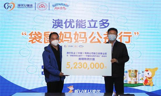 关注儿童健康成长 澳优乳业向河南省慈善总会捐赠价值523万元婴幼儿奶粉