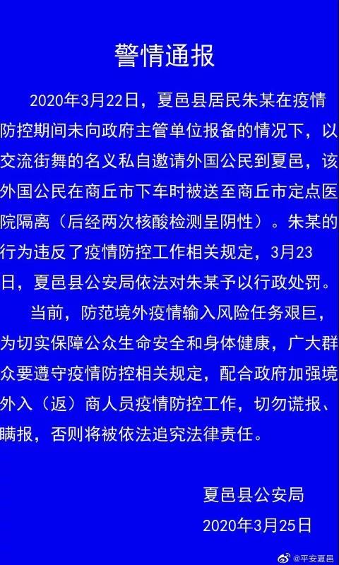 又见瞒报!私自邀请外国公民 河南夏邑男子被处罚