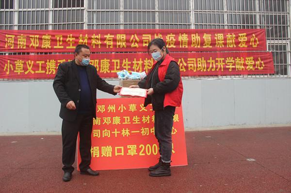邓州小草义工携手邓康公司为一乡村中学 捐赠口罩2000只