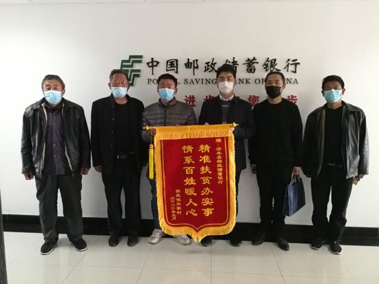 邮储银行清丰县支行:扶贫帮困暖人心 真情感谢送锦旗