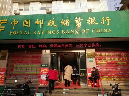邮储银行南阳市分行开展防范和处置非法集资百日宣传