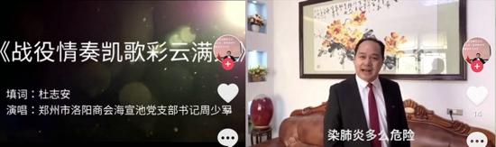 郑州市洛阳商会党委疫情面前担使命