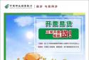 邮储银行濮阳市分行:银税深度合作 助力小微企业