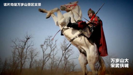 2020中国(开封)清明文化节活动——万岁山大宋武侠城推出重磅演艺作品
