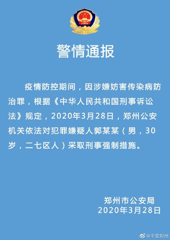 因涉嫌妨害传染病防治罪 郑州郭某某被采取刑事强制措施