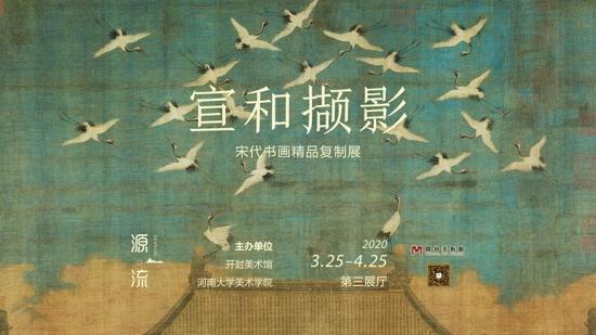 2020中国(开封)清明文化节活动——开封美术馆特举办《源·流》系列展览