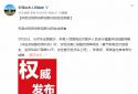 快讯!河南郏县发现两例新冠肺炎阳性检测者