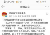 """河南漯河新增确诊患者:曾与无症状感染者就餐,确诊后""""可惭愧了"""""""