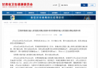 甘肃新增湖北输入新冠肺炎确诊病例1例 从湖北咸宁自驾返兰州