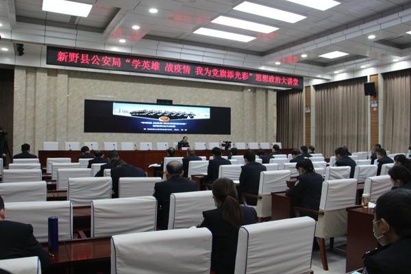 新野县公安局组织举办思想政治大讲堂