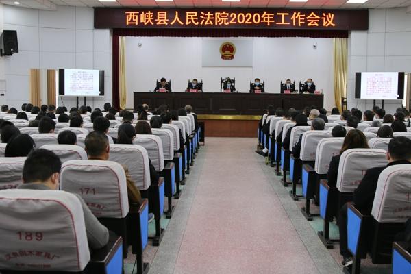 西峡法院召开2020年度工作会暨党风廉政建设反腐倡廉工作会