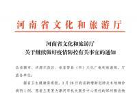 河南最新通知!人员聚集的文化场所暂不复业 已复业的立即暂停营业