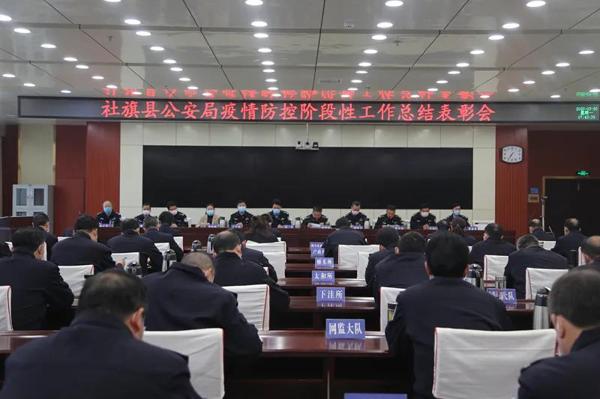 社旗县公安局召开疫情防控阶段性工作总结表彰大会