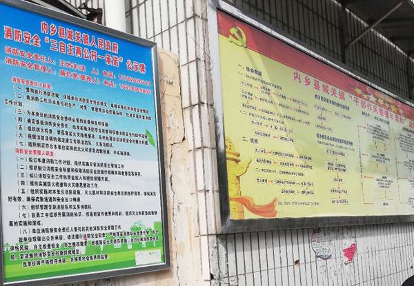 内乡县城关镇实行消防安全公示承诺制度