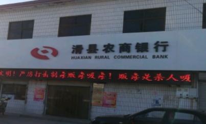 滑县农商银行前员工侵占资金20万 获客户谅解被判缓刑2年