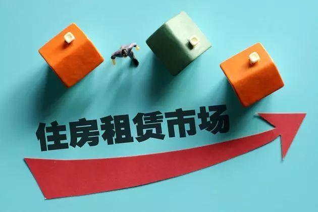 郑州市支持住房租赁市场发展 最高奖补500元/㎡
