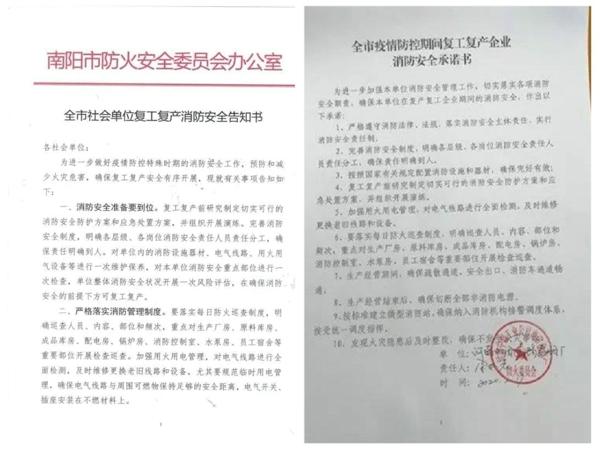 南阳市防火安全委员会办公室发布复工复产企业消防安全告知书