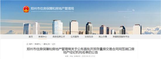 名单来了!郑州市首批10家开放存量房网签功能房地产经纪机构公布