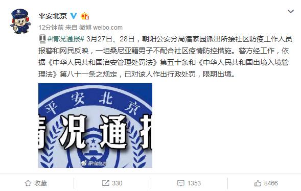 北京警方:违反防疫规定的坦桑尼亚籍男子已经被限期出境