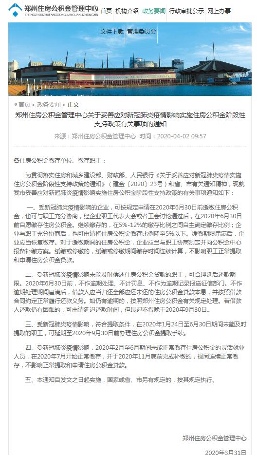 郑州: 受疫情影响的企业可申请缓缴住房公积金, 个人也可申请延迟还款