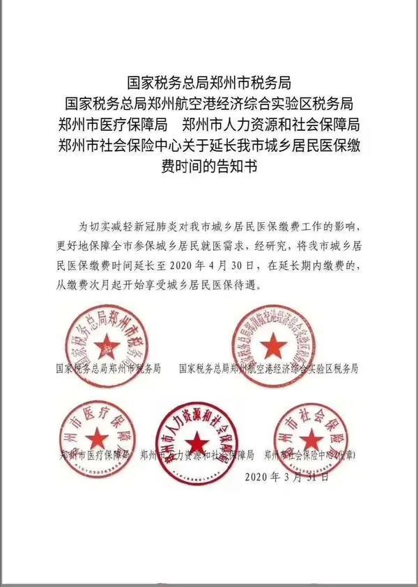 重要通知!郑州市城乡居民医保缴费时间延长至4月30日