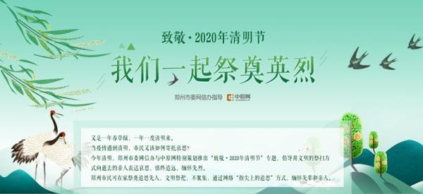 """指尖上的追思 郑州市委网信办推出""""致敬·2020年清明节""""专题"""