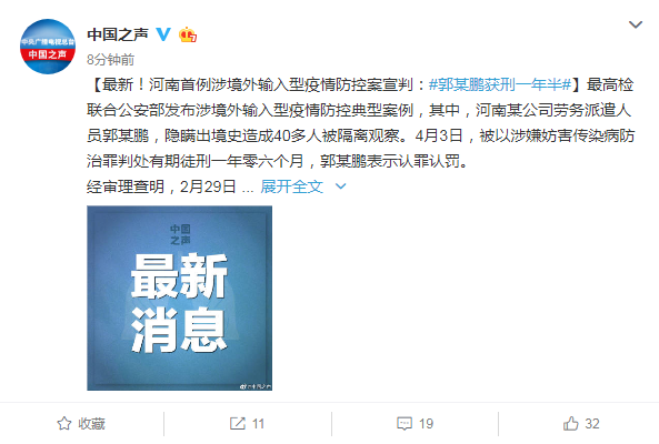 河南首例涉境外输入型疫情防控案宣判:郭某鹏获刑一年半