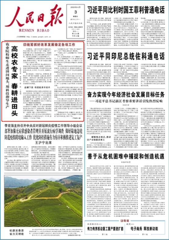 为河南农业大学点赞!今天《人民日报》头版头条点名报道
