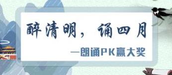 """""""醉清明 诵四月""""朗诵PK大赛举行 助力2020中国(开封)清明文化节"""