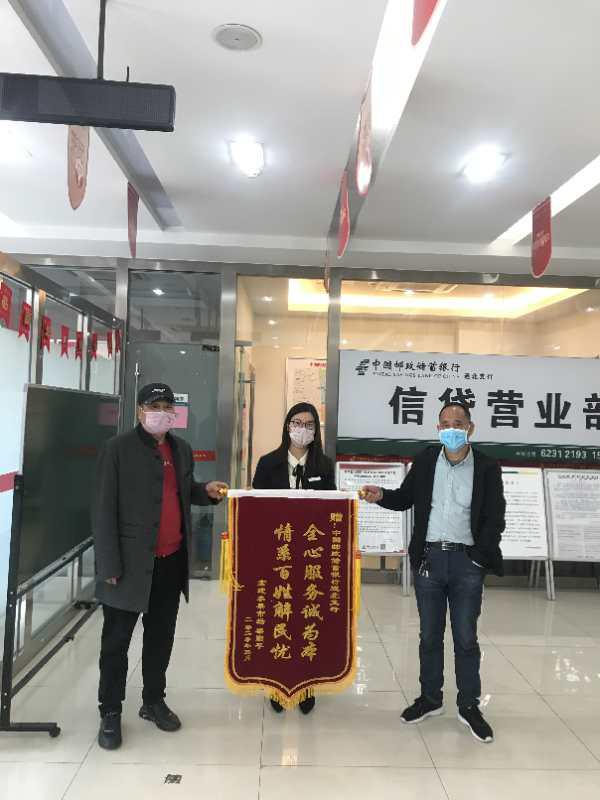 解决资金需求,客户送锦旗表示感谢——邮储银行洛阳市分行精准施策,全力支持复工复产