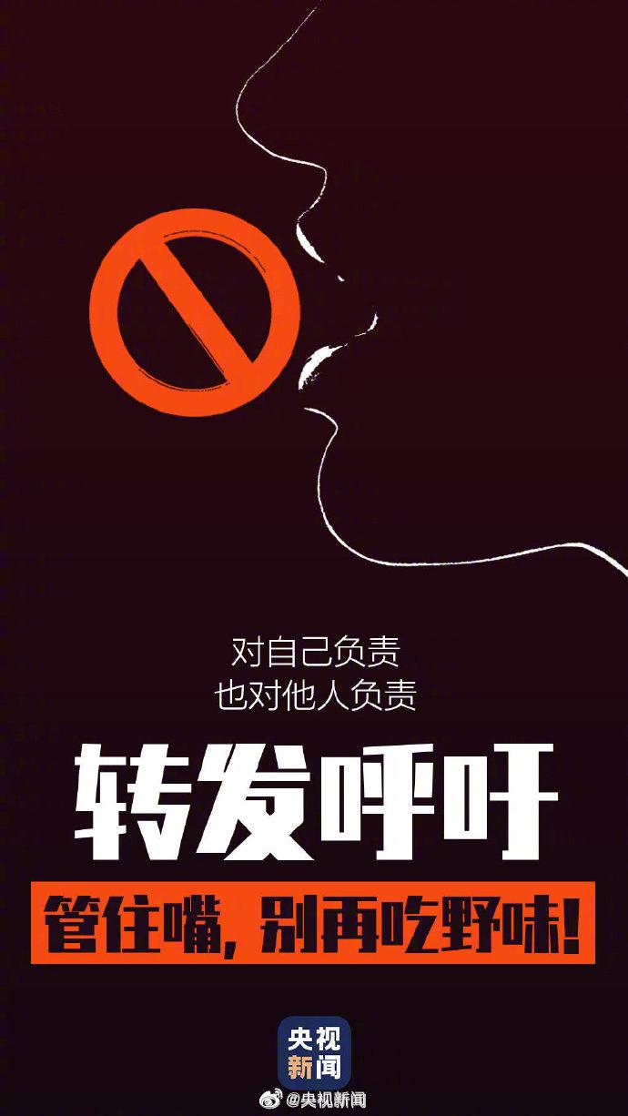 央视评广东将禁食野味写入法规:革除滥食野生动物陋习必须动真格