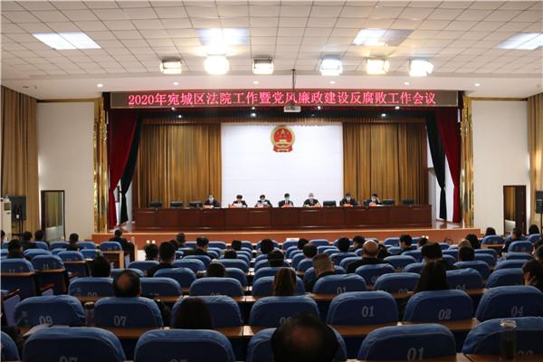 宛城区法院召开2020年工作暨党风廉政建设和反腐败工作会