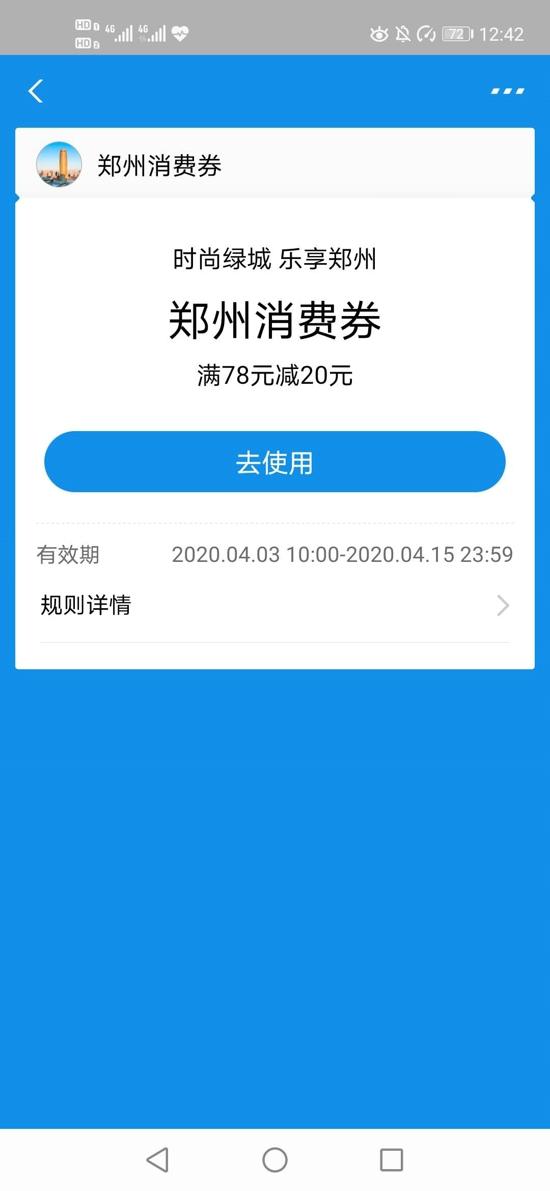 150秒抢光!河南郑州发放首批100万份5000万元市民消费券