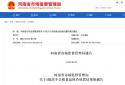 河南思源饮品为郑州顶真食品生产矿泉水不达标被罚款2万元