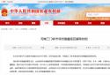 农业农村部:河南三门峡市非洲猪瘟疫区解除封锁